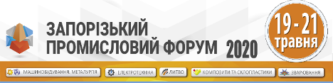 ZTPP-PromForum-2020